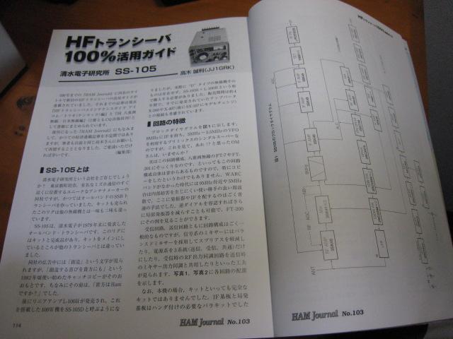 Ss105_001