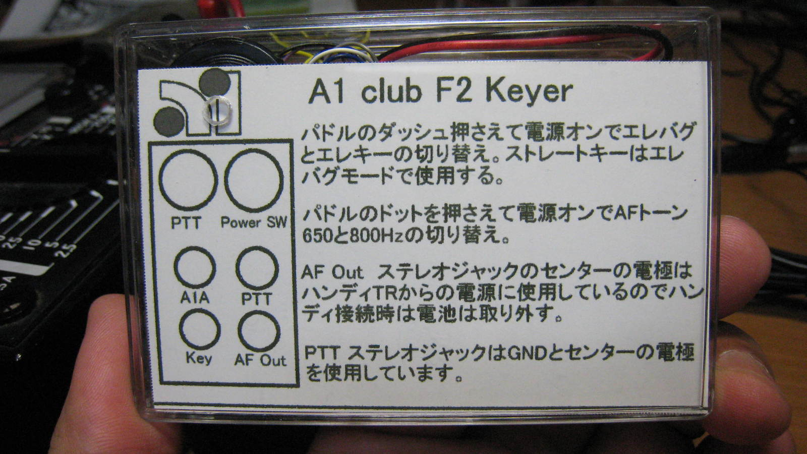 F2_keyer_001