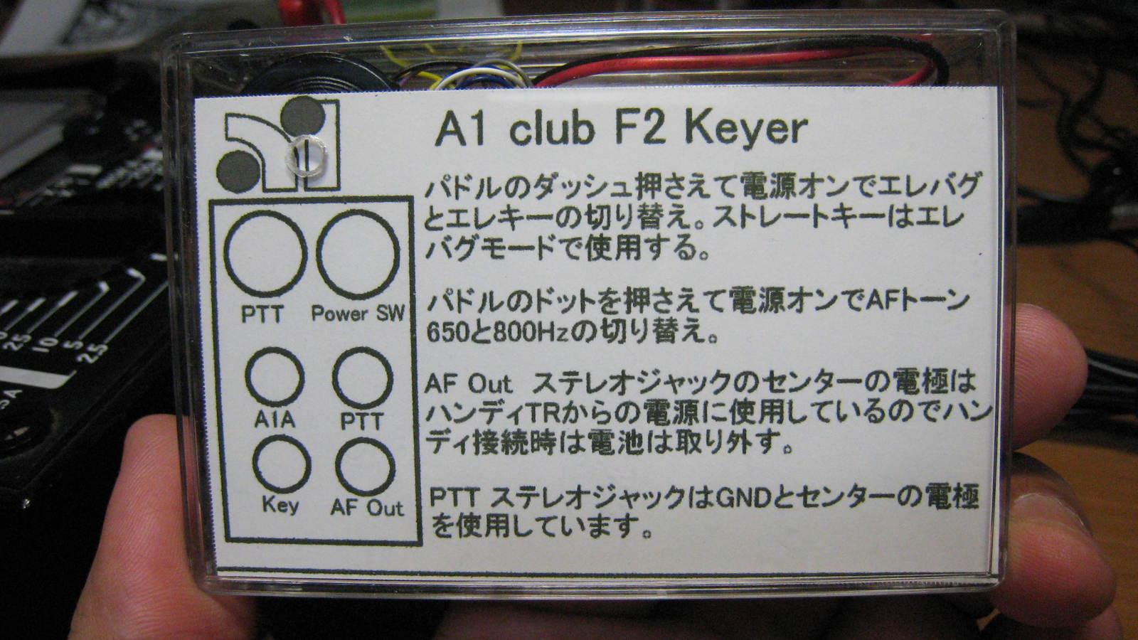 F2_keyer_0011